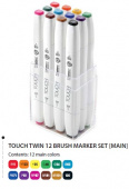 Набор BRUSH Touch Twin 12 основные цвета
